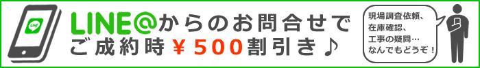 商品ページLINE